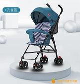 嬰兒推車可坐躺超輕便簡易折疊便攜式幼兒童傘車BB小孩寶寶手推車【小橘子】