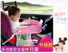 麗嬰兒童玩具館~多功能汽車安全座椅餐盤/卡通寶寶吃飯畫畫遊戲桌/防水兒童推車托盤