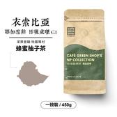 衣索比亞耶加雪菲潔蒂普鎮哈圖莓村日曬咖啡豆G1 -蜂蜜柚子茶(一磅)|咖啡綠商號