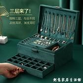 三層帶鎖首飾盒絨布耳環耳釘項鏈手鐲耳墜耳飾品飾品收納盒大容量 創意家居