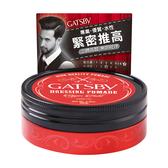 GATSBY經典高豎髮油【康是美】