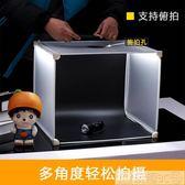 LED小型攝影棚 補光套裝迷你拍攝拍照燈箱柔光箱簡易攝影道具LX 玩趣3C