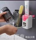 擠牙膏器全自動抖音神器套裝牙刷架置物架免打孔吸壁式懶人擠壓器 俏girl