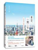 (二手書)東京,一期一會:每段相遇,都是邁向憧憬未來的養分
