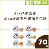 寵物家族-AixiA愛喜雅-Miaw妙喵系列罐頭各口味70g*24入