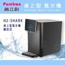 普立創 H2-SHARK 氫水機-桌上型...