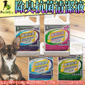 【zoo寵物商城】Fasido法西多》環境全方位除臭抗菌清潔液-1gal