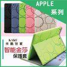 ◆佧酷 智能金莎保護套 KAKU App...