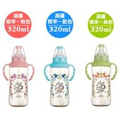 專品藥局 小獅王Simba 桃樂絲心願 PPSU自動把手標準葫蘆大奶瓶-320ml 三色可選 (果綠/天藍/蜜粉)