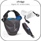 《飛翔無線3C》miggo Agua 25 多功能防水相機包│公司貨│斜背單眼包 相機側背帶 IPX3 安全扣