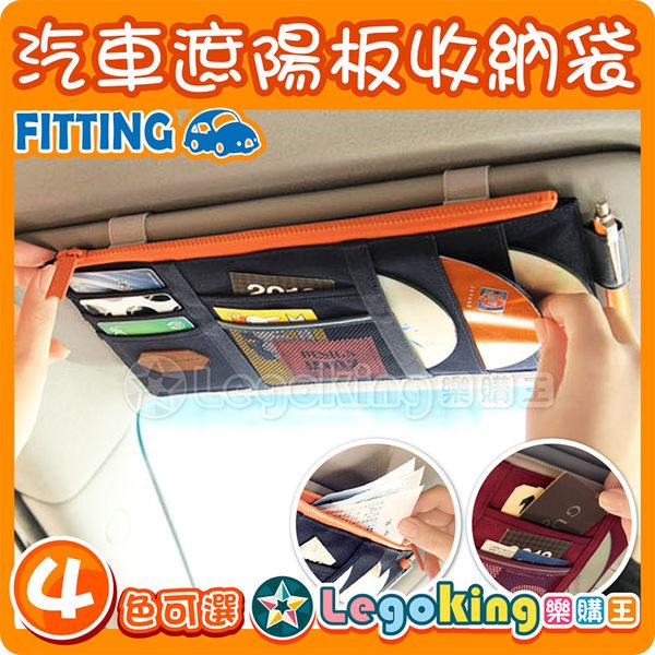 【樂購王】《汽車遮陽板收納袋》不佔空間 輕鬆分類 停車卡 CD 會員卡 名片 鈔票 擋陽板【B0281】