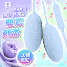 情趣雙跳蛋 GALAKU-AKALI-20段變頻 圓頭雙跳蛋 即插即用快感跳蛋 藍