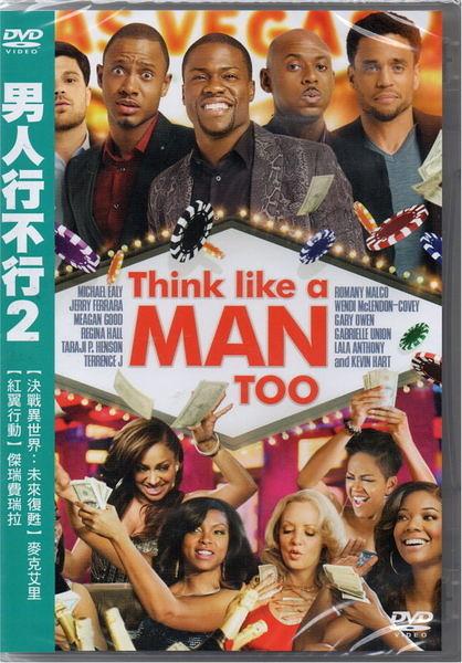 【停看聽音響唱片】【DVD】男人行不行2