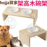 四個工作天出貨除了缺貨》賀家 Hojja 台灣製造 實木 犬貓適用 雙口架高木碗架 可超取