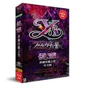 【軟體採Go網】PCGAME-伊蘇 菲爾佳娜之誓 中文版