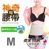 【微笑MIT】自然風 神奇暖腰帶(M)(米色)