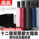 台灣現貨 十二骨架黑膠太陽傘 黑科技自動雨傘 遮陽自動傘 摺疊傘 晴雨傘