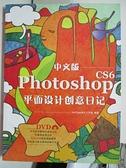 【書寶二手書T8/電腦_DPV】中文版Photoshop CS6平面設計創意日記_ART EYES設計工作室編