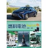 燃料電池(4版)