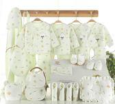 純棉嬰兒衣服新生兒禮盒套裝0-3個月6秋冬裝冬季初生出生寶寶用品 居享優品