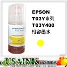 USAINK★EPSON  T03Y400 黃色 寫真型填充墨水/補充墨水 適用型號:  L4150  /L4160 / L6170 / L6190 /001/T03Y系列