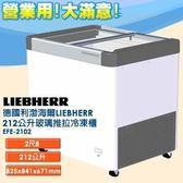 德國利勃  LIEBHERR 212公升 玻璃推拉冷凍櫃 EFE-2102