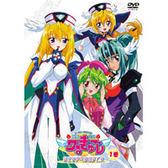 動漫 - 圓盤皇女-時空與夢想的銀河之宴DVD VOL-1