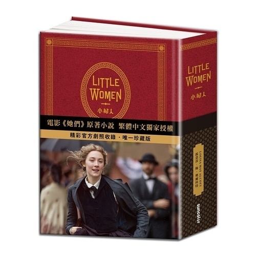 Little Women小婦人(電影《她們》中文版原著小說)(150週年精裝典藏版.獨家收錄劇照)