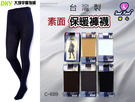 C-689 台灣製 甜心 素面精梳棉彈性褲襪 針織保暖