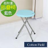 棉花田【海爾】多功能加強型耐重折疊圓凳(3色可選)藍色