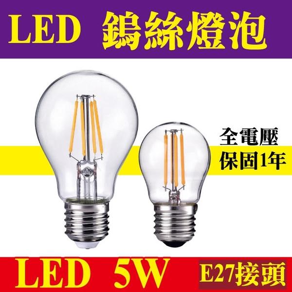 5W LED 燈絲燈泡 鎢絲燈泡 黃光 E27 LED燈泡 省電燈泡 取代傳統燈泡【奇亮科技】含稅