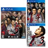 PS4 人中之龍3、4、5 同捆組 SEGA 過年期間特價方案 預購2020/1/21