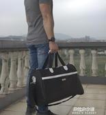 (免運) 旅遊包手提旅行包大容量防水可折疊行李包男旅行袋出差女士