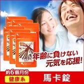 馬卡錠 元氣補給 精神旺盛 增強體力【約6個月份】ogaland