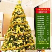 1.8米聖誕樹套餐1.5米2.1米2.4/3米加密發光家用聖誕節裝飾品套裝LXY4198【Rose中大尺碼】