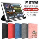 iPad保護套帶筆槽平板電腦全包硅膠防摔軟殼皮套【步行者戶外生活館】