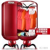 220V 歐式有安全隔網圓形雙層家用干衣機衣服烘干機速干烘衣機靜音  LN3150【 甜心小妮童裝】