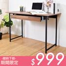 耐看木紋配色 背面擋板設計更穩固 桌板耐磨/好清理 抽屜大容量收納空間