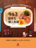 (二手書)943窮學生懶人食譜:輕鬆料理+節省心法=簡單省錢過生活