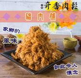 奇香肉鬆肉乾-豬肉脯(休閒食品 年節食品 禮盒 伴手禮 禮品免運 特價 好吃)