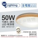 舞光 LED 50W 可調光可調色 全電壓 遙控器/可壁切 梧桐木紋 和風吸頂燈 適用6坪 _ WF431147