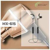 藍芽耳機 BONNAIRE MX-615 三鍵線控 頸掛式運動型入耳式藍芽耳機 藍牙4.1 專業降噪 雙手機連接