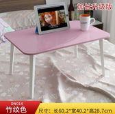 特價可折疊床上用筆記本電腦桌大學生小桌子宿舍懶人床書桌【DN014粉色】