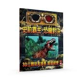 史前霸主恐龍對決(2019年新版)