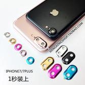 【SZ】專屬 升級版 iPhone 7/8 鏡頭 保護圈 蘋果 I7 plus iphon7 plus 攝像頭圈 金屬 後置 攝像頭 保護圈