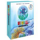 彩虹魚系列套書組  (全套8冊) | OS小舖