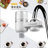 凈水器水龍頭凈水器機家用廚房自來水過濾器水龍頭過濾器嘴 st1409『毛菇小象』