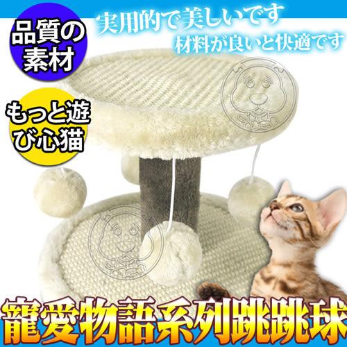 【培菓平價寵物網】寵愛物語doter》小貓抓抓台系列貓跳台-299965跳跳球