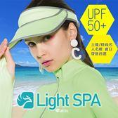 【越曬越白光波衣】 LightSPA 防曬美肌光波四件套組 (五色可選)
