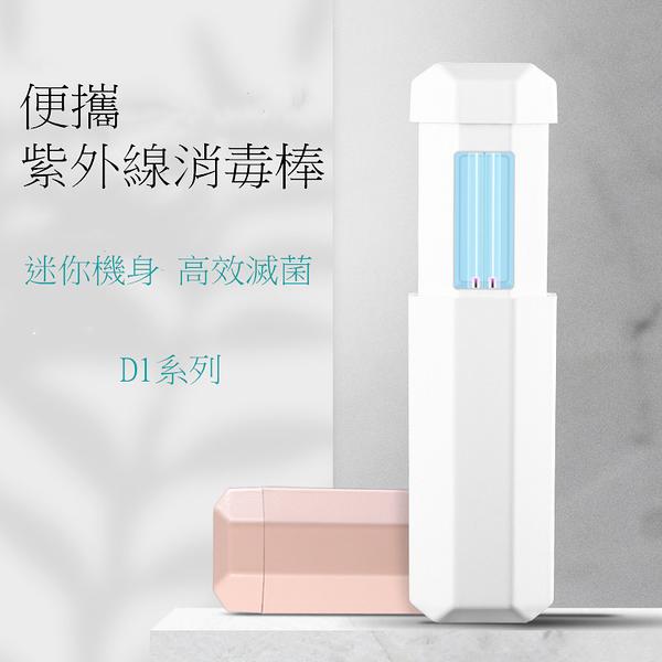 家用辦公殺菌燈手持移動消毒燈 紫外線消毒燈 usb充電消毒棒